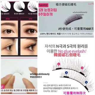 💥🈹勁爆韓國1秒SuperLash磁石睫毛