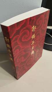Robert Kouk - a Memoir (Traditional Chinese version)