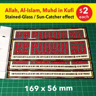 I AM PLEASED WITH ALLAH AS MY LORD, WITH ISLAM AS MY DEEN AND WITH MUHAMMAD (saw) AS MY PROPHET. Islamic Sticker. Get 3 for $5. Free Local Normal Mail.