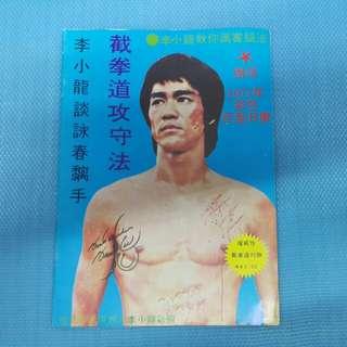 截拳道 雜誌 bruce lee 李小龍 70年代 雜誌 70s   W-82