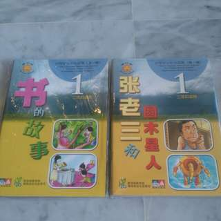 Chinese Storybooks for children (20 books)