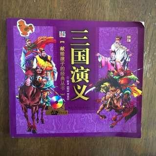 三国演义 Romance of Three Kingdoms