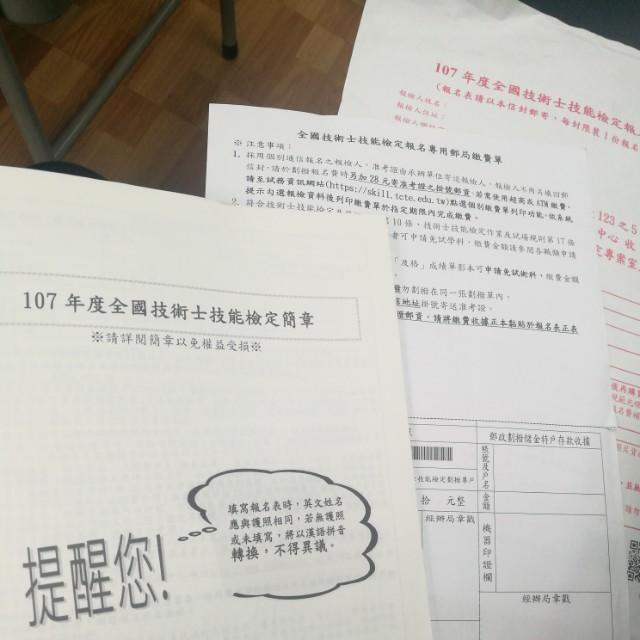 107年度全國技術士技能檢定簡章 乙級