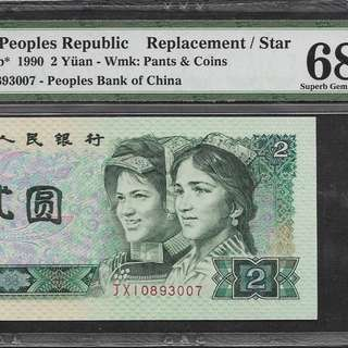 P885b* - China 4th Series 2 Yuan Replacement Note PMG68