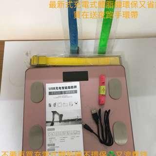 🚚 體脂機充電式環保免電池買就送發光夜路手環