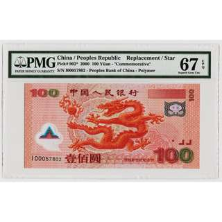 2000 CHINA Peoples Republic 100 Yuan Pick# 902* PMG 67 EPQ Superb Gem UNC Replacement Note: For Sharing Only
