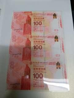 中銀 百年紀念鈔 3連張