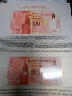中銀 百年紀念鈔