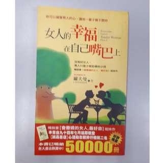 Chinese Book:  <<女人的幸福,在自己嘴巴上 >> :妳可以擄獲男人的心,讓他一輩子離不開妳