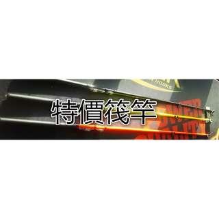 超便宜筏竿~一支只要300~7尺 黑色/螢光黃/螢光橘 三色可選唷~