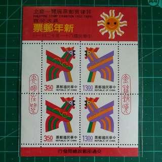 [均一價$10]1992(民81) 中華民國 雞年生肖郵票小全張