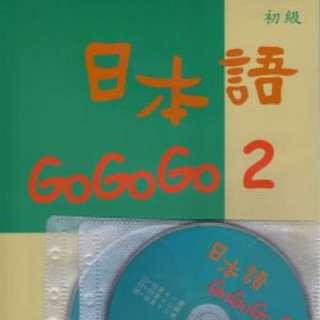 🚚 全新日本語GOGOGO2(書+3CD)