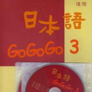 🚚 全新日本語GOGOGO3(書+3CD)