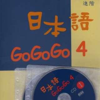 🚚 全新日本語GOGOGO4(書+3CD)