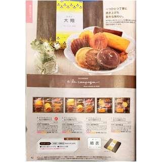 Patisserie Nous Venons Kobe 禮盒 - no.813