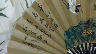 Chinese calligraphy Wall paper fan