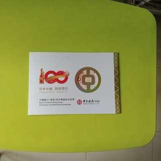 中銀百週年紀念鈔單張