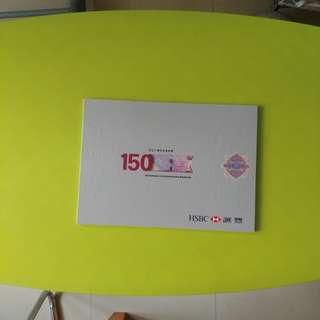 匯豐銀行150週年單張