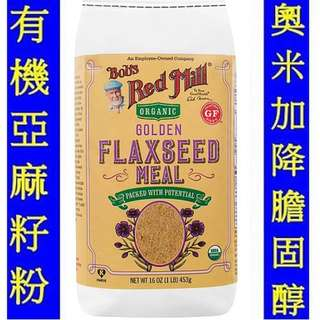 【美加直銷】Bobs Red Mill Organic Golden Flaxseed Meal 有機金黃亞麻籽粉