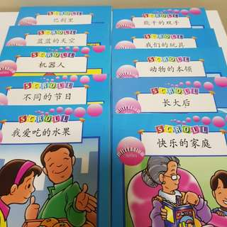 Scroll Chinese Books for Kindergarten