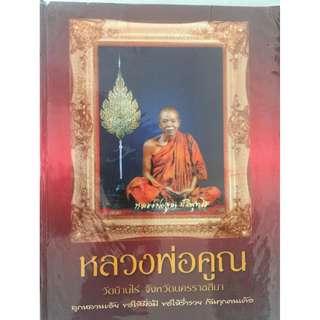 Lp Koon Amulet Book -  Wat Ban Rai
