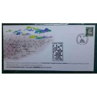 1996年 港粵郵展 首日封