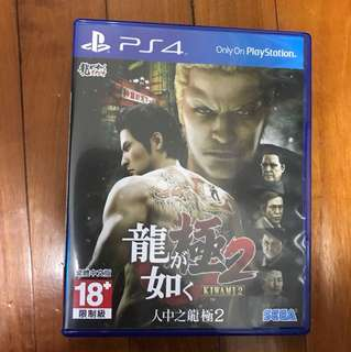 龍如 極2 PS4 game (90% new)