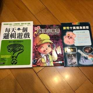3本 邏輯常識書