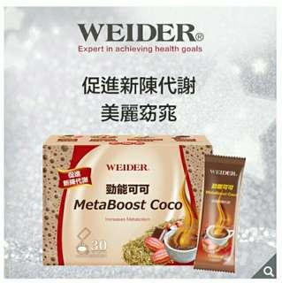 🚚 代購嚴選-威達代謝可可-散裝包(含運)