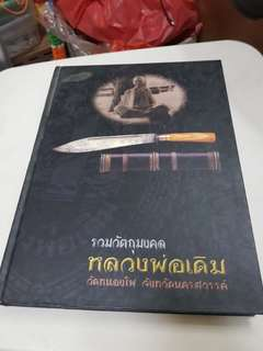 Thai amulet book