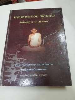 Lp Kuay Book