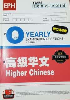 高级华文 Higher Chinese O'Level Assesment