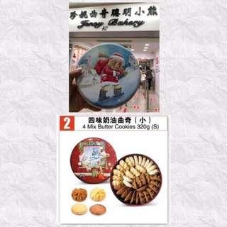 🚚 珍妮曲奇小熊餅乾1/10-1/12香港連線