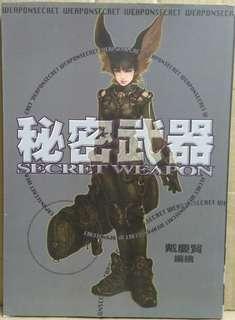 秘密武器完全版,附有戴慶賢簽名and親筆畫留念,2015年出版