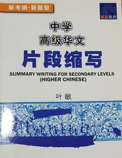 高级华文 Higher Chinese Summary Practices