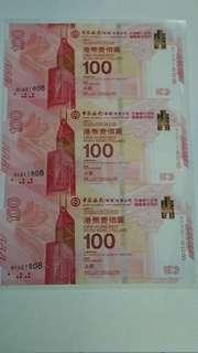 中銀百年鈔票