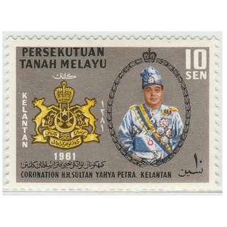 MALAYA 1961 Coronation of the Sultan of Kelantan 10c Mint SG #95 (0161)
