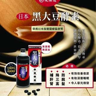 日本黑大豆酵素