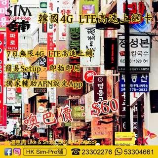 韓國4G LTE高速上網卡