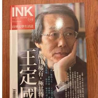 《INK印刻文學生活誌》王定國封面