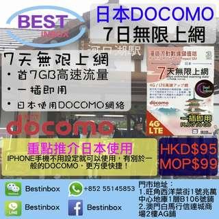 👨💻👨🔬👨💻👨🔬👨🚀👨🎨👨💻👨🔬👨💻👨🔬[3台日本卡] 7日 日本 無限上網 使用日本DOCOMO網絡! 用數據多既遊客必用!