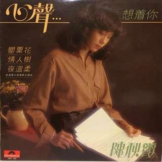 陳秋霞 想著你 黑膠唱片