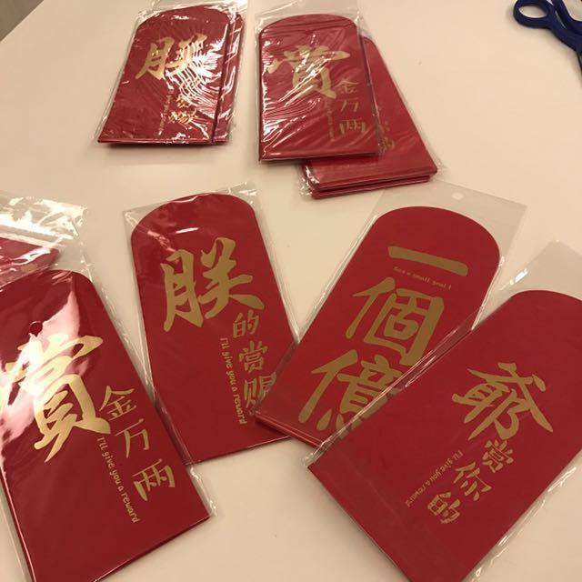 創意紅包袋