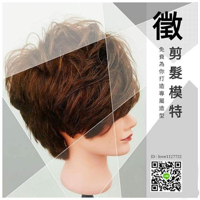 免費剪髮模特送燙染五折