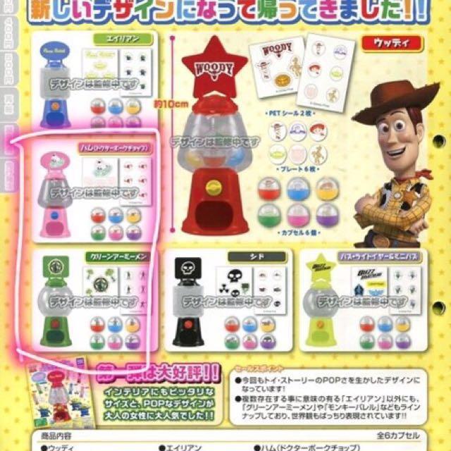 出清轉蛋扭蛋/玩具總動員、迪士尼公主、神奇寶貝、扭蛋機