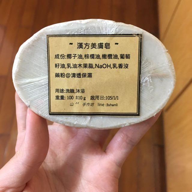 漢方美膚皂#有超取最好買#好想找到對的人
