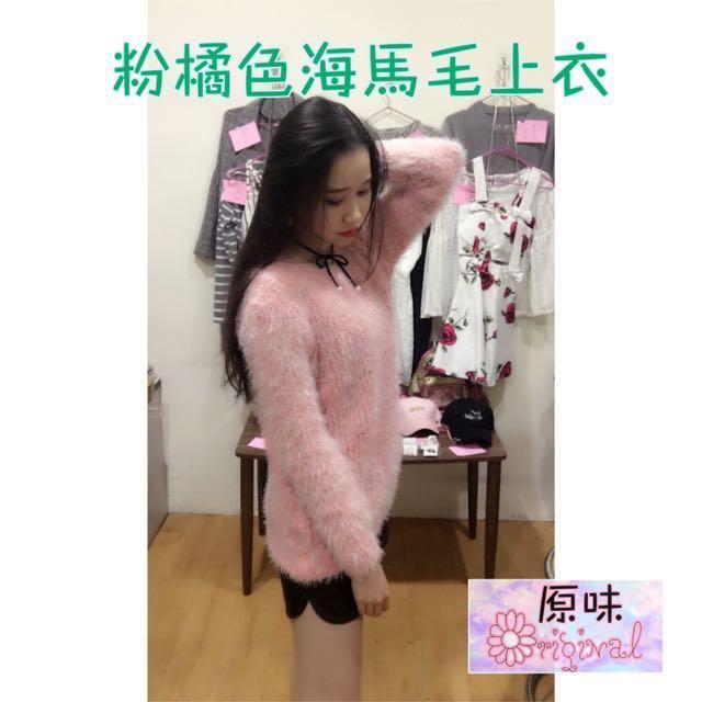 粉橘色海馬毛上衣 #有超取最好買