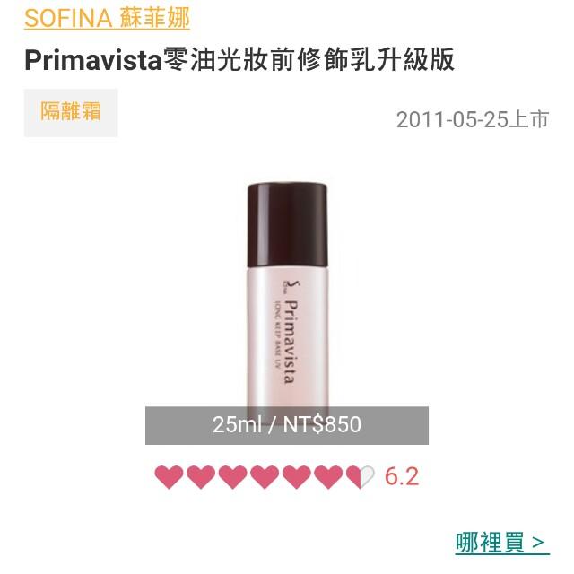 (專櫃)SOFINA零油光妝前修飾乳升級版