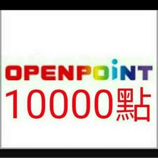 Openpoint 10000點#舊愛換新歡