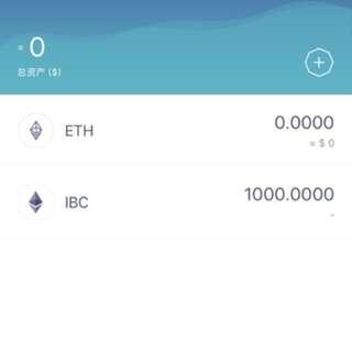 IBC虛擬貨幣